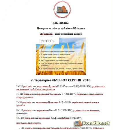 Літературне «МЕНЮ» СЕРПНЯ  2018