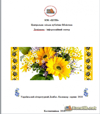 Український літературний Донбас. Календар  серпня  2018