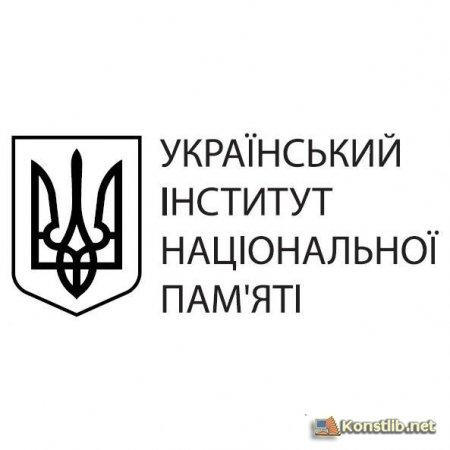 Інформаційні матеріали Українського інституту національної пам'яті до змісту відзначення 27-ї річниці Незалежності України