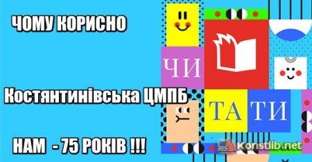 Костянтинівська ЦМПБ. НАМ 75 РОКІВ