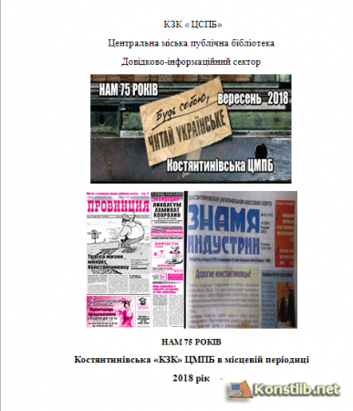 НАМ 75 РОКІВ.  Костянтинівська «КЗК» ЦМПБ в місцевій періодиці  2018 рік