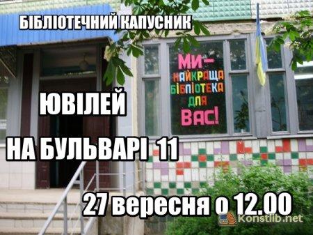 КОСТЯНТИНІВСЬКІЙ ЦМПБ -75 РОКІВ!!!