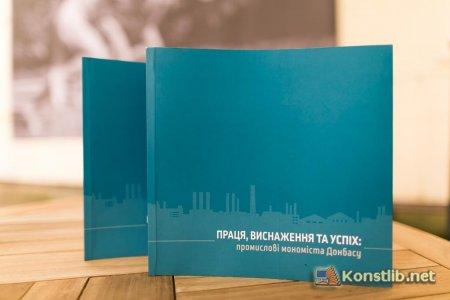 Зустріч з авторками та презентація книги «Праця, виснаження та успіх: промислові мономіста Донбасу» (2018)
