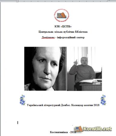 Український літературний Донбас. Календар жовтня 2018
