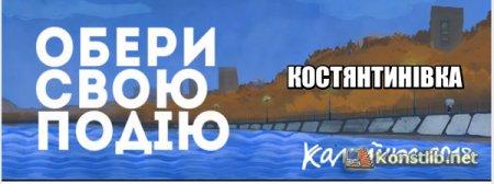 Фестиваль Кальміюс  в Костянтинівці. АНОНС ЗАХОДІВ