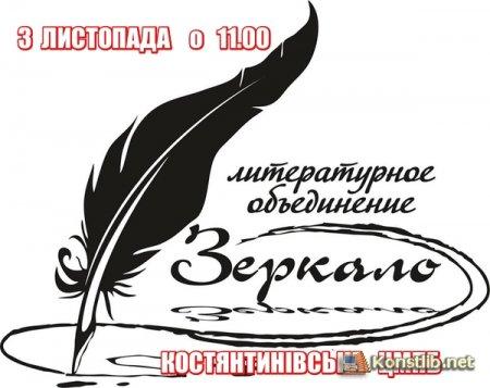 Літературне об'єднання «Дзеркало» запрошує