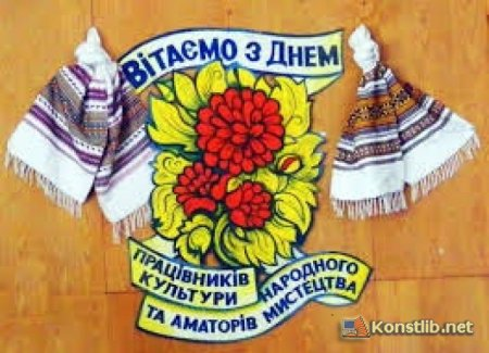 9 листопада-  Всеукраїнський день працівників культури та аматорів народного мистецтва