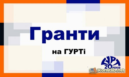 Відділ громадської дипломатії NATO оголошує конкурс грантів