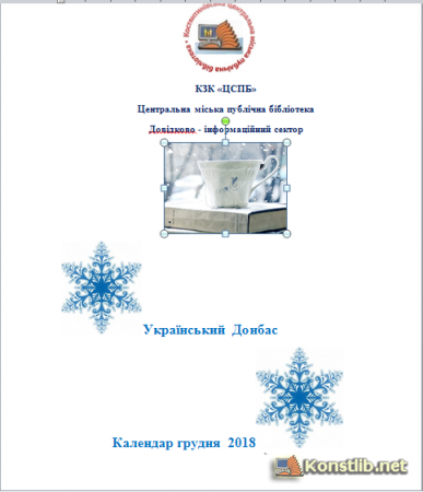 Український мистецький  Донбас  Календар грудня  2018