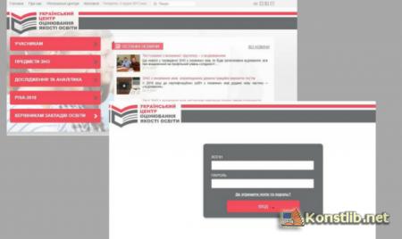 Веб-сервіс для керівників шкіл