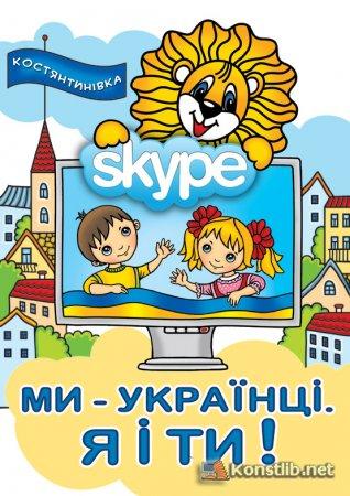 """Міжнародний проект """"Ми — українці. Я і ти!""""Скайп- зустріч з містом Ольштин (Польща)"""
