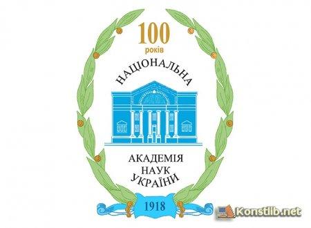 Сто років Національній академії наук України