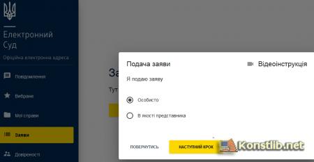 Система «Електронний суд» розпочала роботу в тестовому режимі