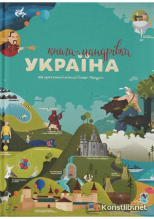 «Книга –мандрівка Україна » : фантастичний проект. Запрошення до #ПроЧитання