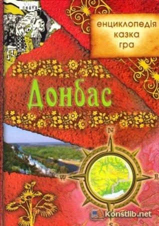 «Донбас : енциклопедія, казка, гра »- нова краєзнавча книга  Запрошення до #ПроЧитання