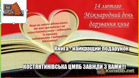 14 лютого – Міжнародний день дарування книг
