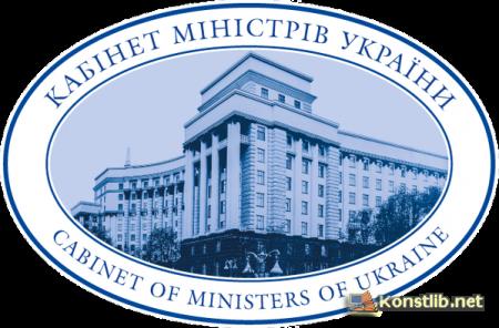 На допомогу учасникам ООС . Постанови та розпорядження КМ України