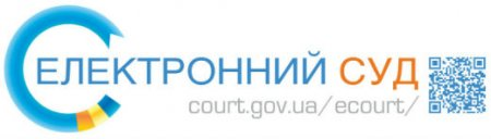 Функціонування Електронного суду