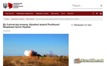 Інформаційні матеріали до 5-річчя від початку збройної агресії Російської Федерації проти України