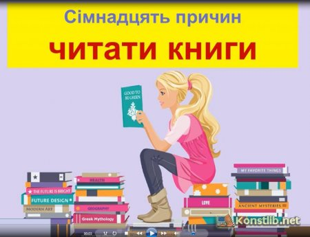 17 причин читати книги