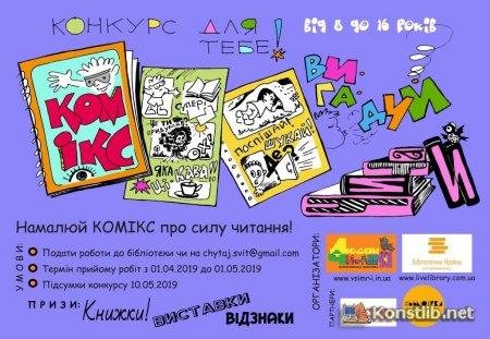 Творчий конкурс для дітей «ЧитайСвіт»