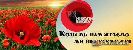 «Донецький край. Миттєвості війни» Віртуальна виставка