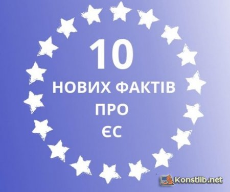 10 фактів про країни ЄС, про які мало знають