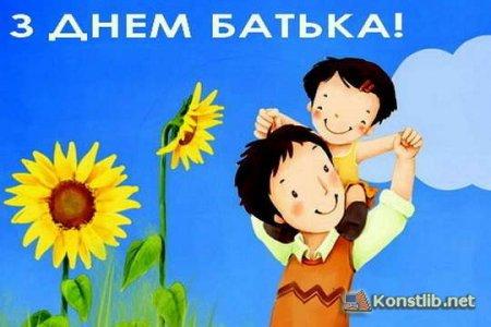 День батька (День тата) в Україні