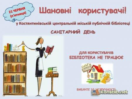 21  червня санітарний день у бібліотеці