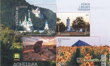 Укрпошта ввела в обіг марки із зображенням Донбасу