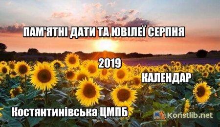 ПАМ'ЯТНІ ДАТИ ТА ЮВІЛЕЇ СЕРПНЯ   2019 КАЛЕНДАР