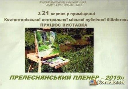 """«Прелеснянський пленер-2019"""""""