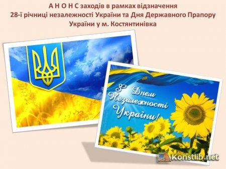 А Н О Н С заходів в рамках відзначення 28-ї річниці незалежності України та Дня Державного Прапору України