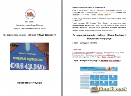 Як  відкрити особистий онлайн - кабінет  «Вода-Донбасу»  . Покрокова інструкція