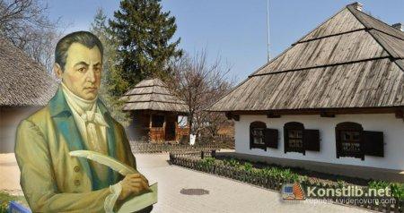 «Мандрівка в світ Івана Котляревського»