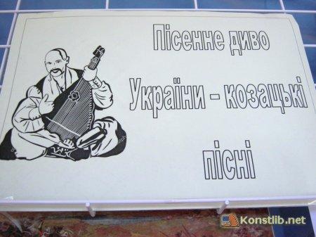 «Пісенне диво України – козацькі пісні»