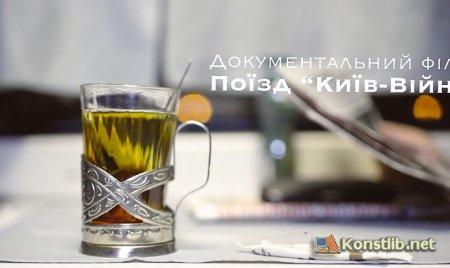 ВІДЕО. З'явився трейлер фільму режисера з Донецька «Поїзд «Київ-Війна»