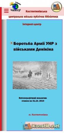 Боротьба Армії УНР з військами Денікіна (6 грудня 1919 – 6 травня 1920 р.р.)