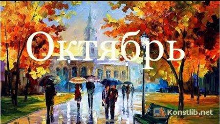 ТРИДЦАТЬ ПЕРВЫЙ ДЕНЬ ОКТЯБРЯ 2019 ГОДА ОТ РОЖДЕСТВА ХРИСТОВА
