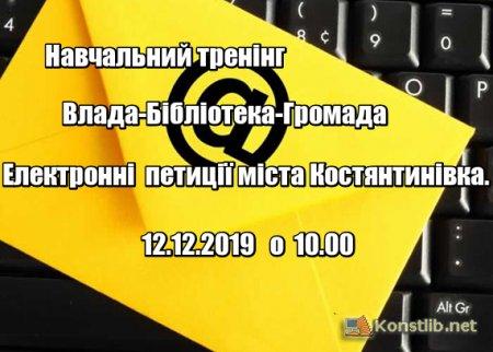 """Навчальний тренінг   """"Влада-Бібліотека-Громада """". Електронні  петиції міста Костянтинівка.»"""