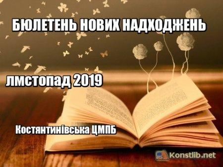 БЮЛЕТЕНЬ НОВИХ НАДХОДЖЕНЬ ЛІТЕРАТУРИ   (ЛИСТОПАД 2019 )