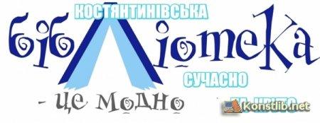Список віддалених ресурсів .2019. Костянтинівська ЦМПБ