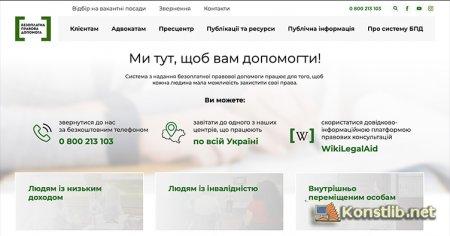 Запущено єдиний сайт системи БПД
