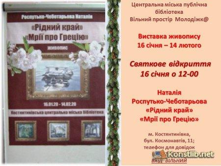 Відкриття виставки живопису у бібліотеці