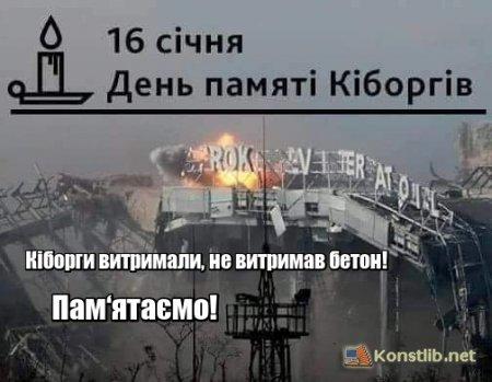 16 січня - день пам'яті Кіборгів.