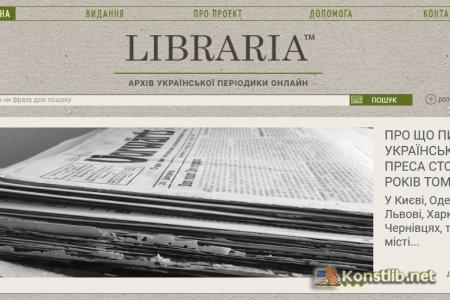 Проект LIBRARIA