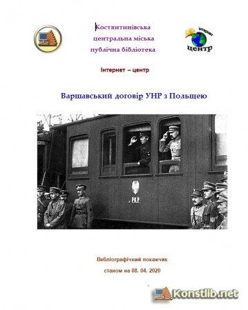Варшавський договір УНР з Польщею