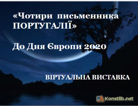 «Чотири письменника ПОРТУГАЛІЇ» До Дня Європи 2020