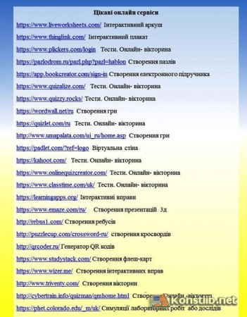 Онлайн сервіси