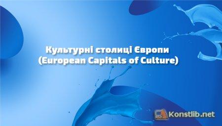 Культурні столиці Європи 2020